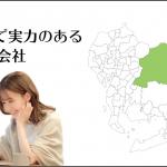 豊田で実力のあるホームページ制作会社5選