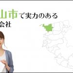 和歌山市で実力のあるホームページ制作会社5選