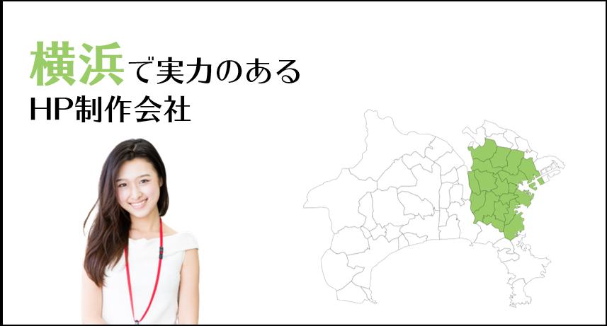 横浜で実力のあるホームページ制作会社5選