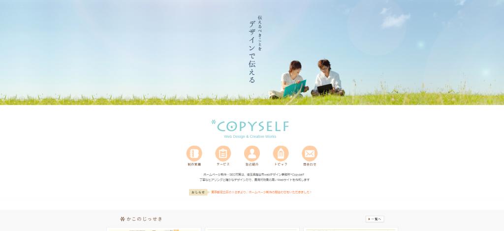 Copyself