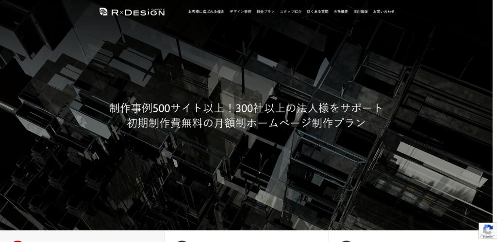 株式会社アールデザイン