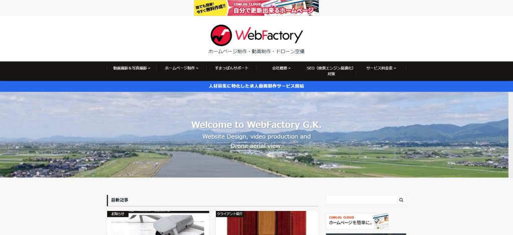 合同会社WebFactory