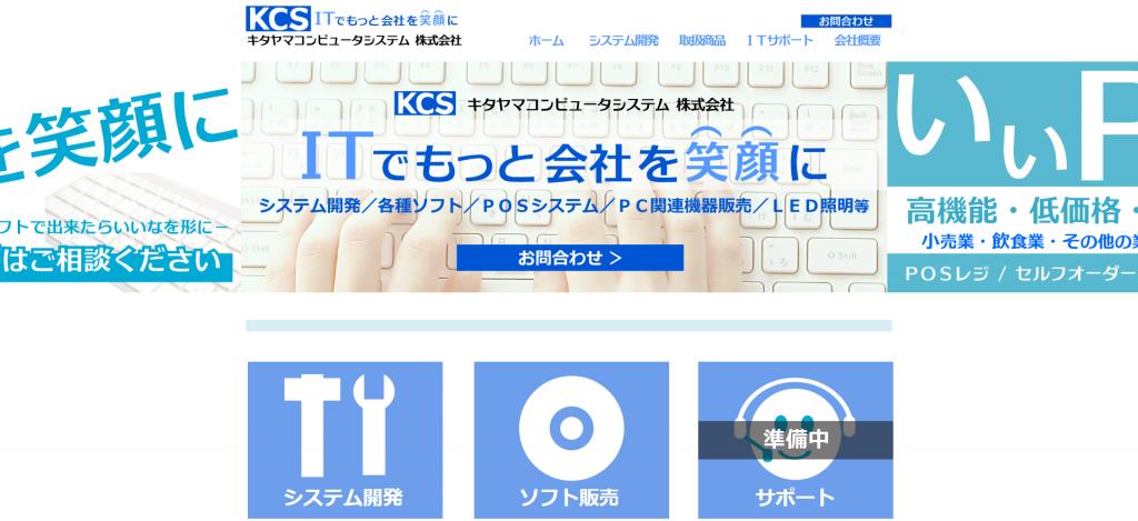 キタヤマコンピュータシステム株式会社