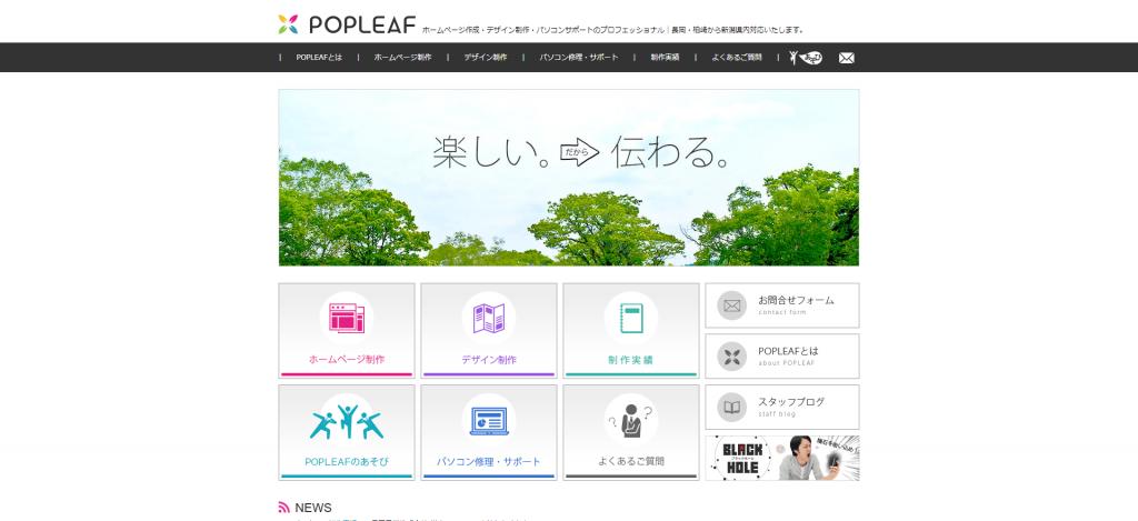 株式会社 POPLEAF