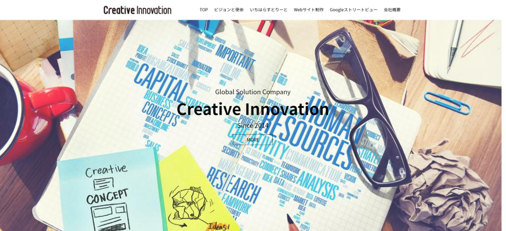 株式会社クリエイティブイノベーション