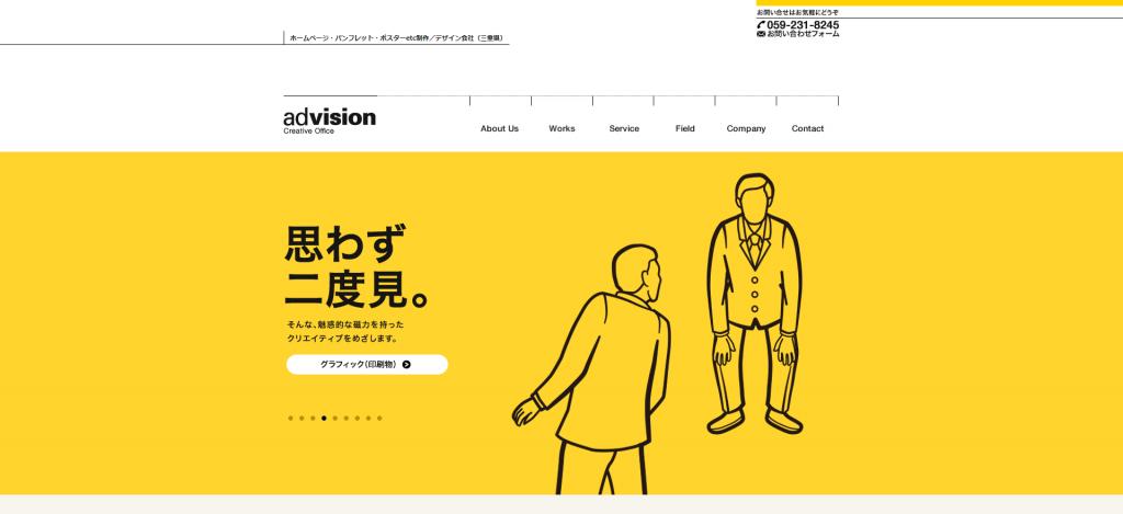株式会社アド・ビジョン