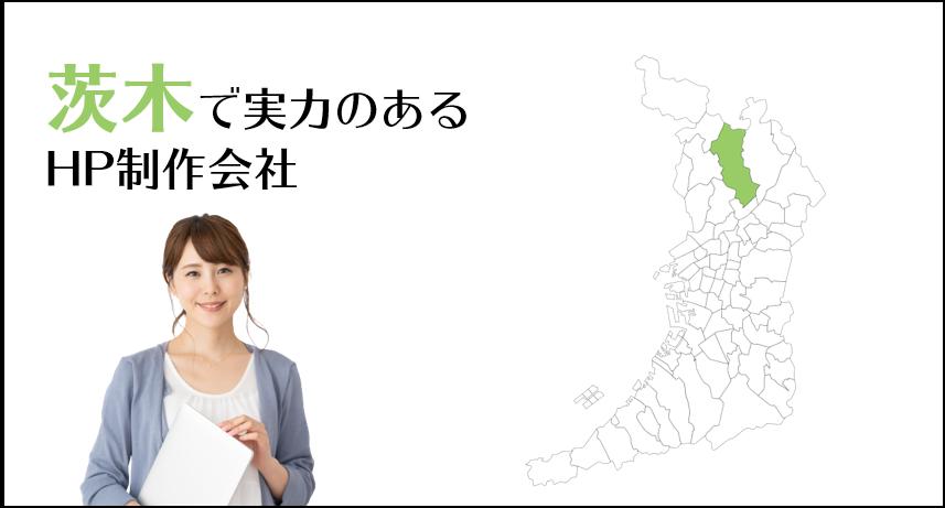 茨木で実力のあるホームページ制作会社5選