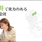 春日井で実力のあるホームページ制作会社5選