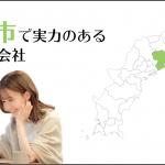 高知市で実力のあるホームページ制作会社5選