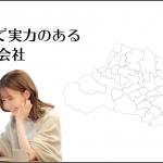 越谷で実力のあるホームページ制作会社5選