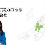 長岡で実力のあるホームページ制作会社5選