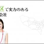 中野区で実力のあるホームページ制作会社5選