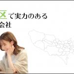 新宿区で実力のあるホームページ制作会社5選
