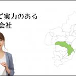 高崎で実力のあるホームページ制作会社5選