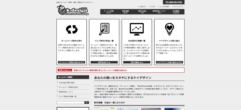 k-design株式会社