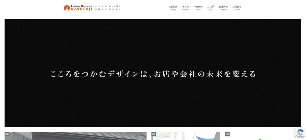 株式会社富士
