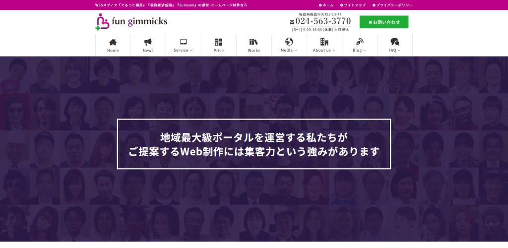 ファンギミックス株式会社