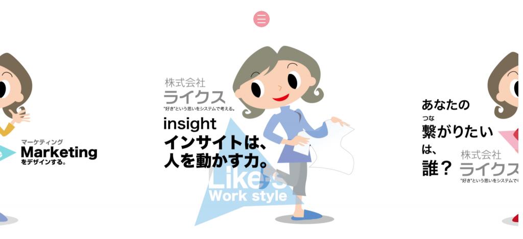 株式会社 Like-s