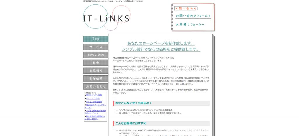 制作会社 IT-LiNKS