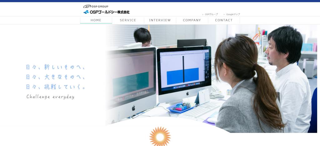 OSPゴールドシー株式会社