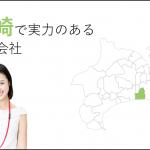 茅ヶ崎で実力のあるホームページ制作会社5選