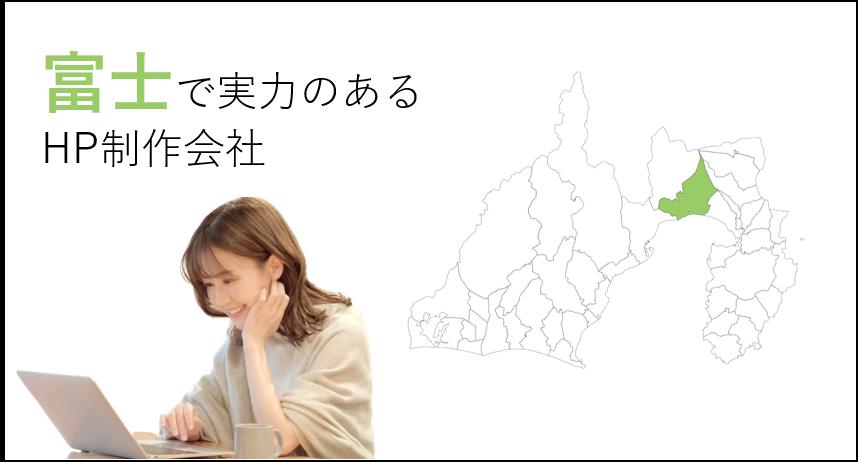 富士で実力のあるホームページ制作会社5選