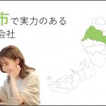 福井市で実力のあるホームページ制作会社5選