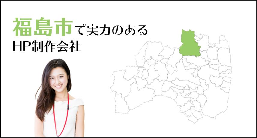 福島市で実力のあるホームページ制作会社5選