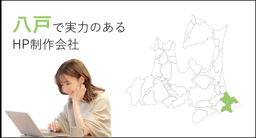 八戸で実力のあるホームページ制作会社5選
