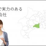 平塚で実力のあるホームページ制作会社5選