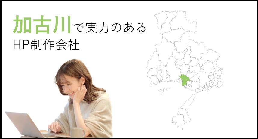加古川で実力のあるホームページ制作会社5選