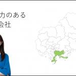呉で実力のあるホームページ制作会社5選
