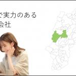 松本で実力のあるホームページ制作会社5選