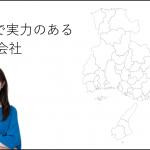 宝塚で実力のあるホームページ制作会社5選