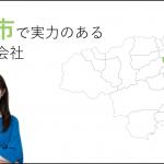 徳島市で実力のあるホームページ制作会社5選