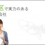 豊島区で実力のあるホームページ制作会社5選