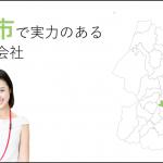 山形市で実力のあるホームページ制作会社5選