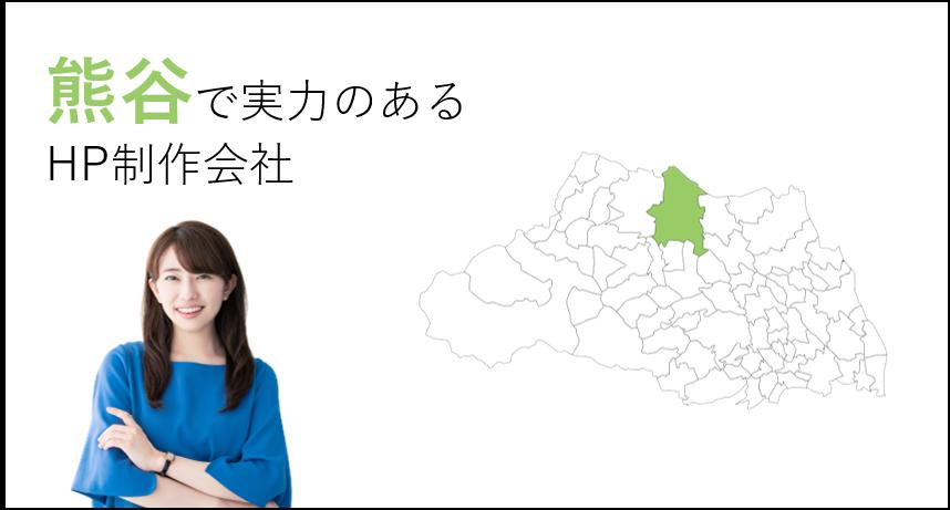 熊谷で実力のあるホームページ制作会社5選