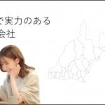 沼津で実力のあるホームページ制作会社5選