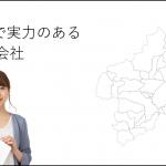 太田で実力のあるホームページ制作会社5選