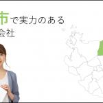 佐賀市で実力のあるホームページ制作会社5選