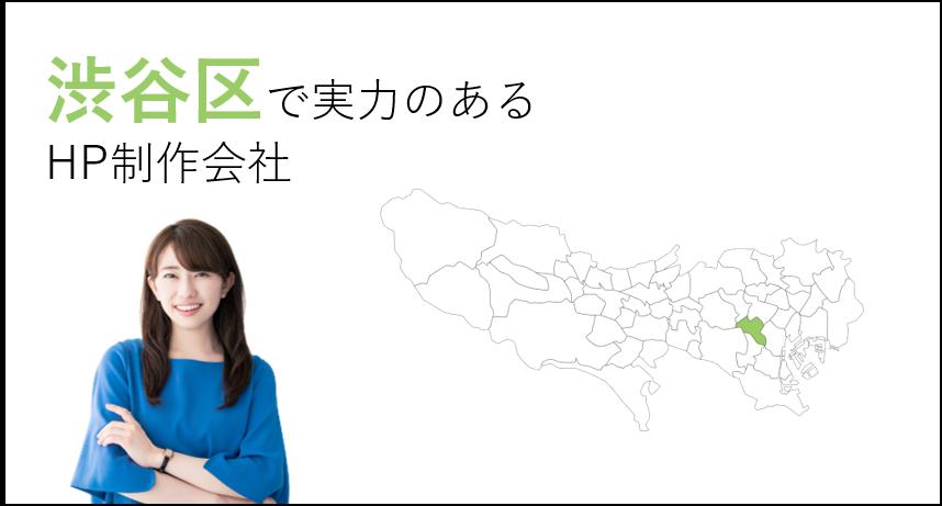 渋谷区で実力のあるホームページ制作会社5選