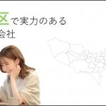 墨田区で実力のあるホームページ制作会社5選