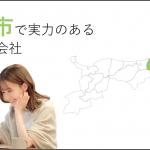 鳥取市で実力のあるホームページ制作会社5選